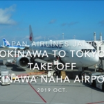 【機内から離着陸映像】2019 Oct Japan Airlines JAL902 OKINAWA NAHA to TOKYO HANEDA , Take off OKINAWA NAHA Airport