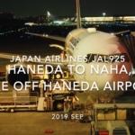 【機内から離着陸映像】2019 Sep Japan Airlines JAL925 HANEDA to NAHA, Take off HANEDA Airport