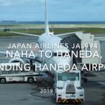 【機内から離着陸映像】2019 Sep Japan Airlines JAL994 NAHA to HANEDA, Landing HANEDA Airport