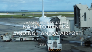 【機内から離着陸映像】2019 Sep Japan Airlines JAL994 NAHA to HANEDA, Landing HANEDA Airport