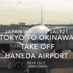 【機内から離着陸映像】2019 Oct Japan Airlines JAL921 TOKYO HANEDA to OKINAWA NAHA, Take off HANEDA Airport