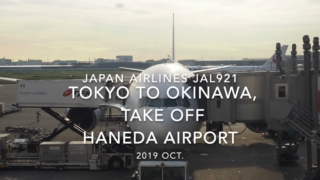 【機内から離着陸映像】2019 Oct Japan Airlines JAL921 TOKYO HANEDA to OKINAWA NAHA, Take off HANEDA Airport