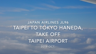【機内から離着陸映像】2019 Oct Japan Airlines JL96 TAIPEI to TOKYO HANEDA, Take off TAIPEI Airport
