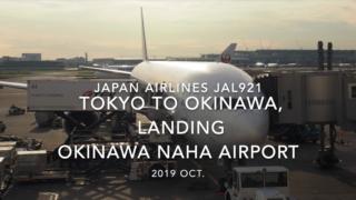 【機内から離着陸映像】2019 Oct Japan Airlines JAL921 TOKYO HANEDA to OKINAWA NAHA, Landing OKINAWA NAHA Airport