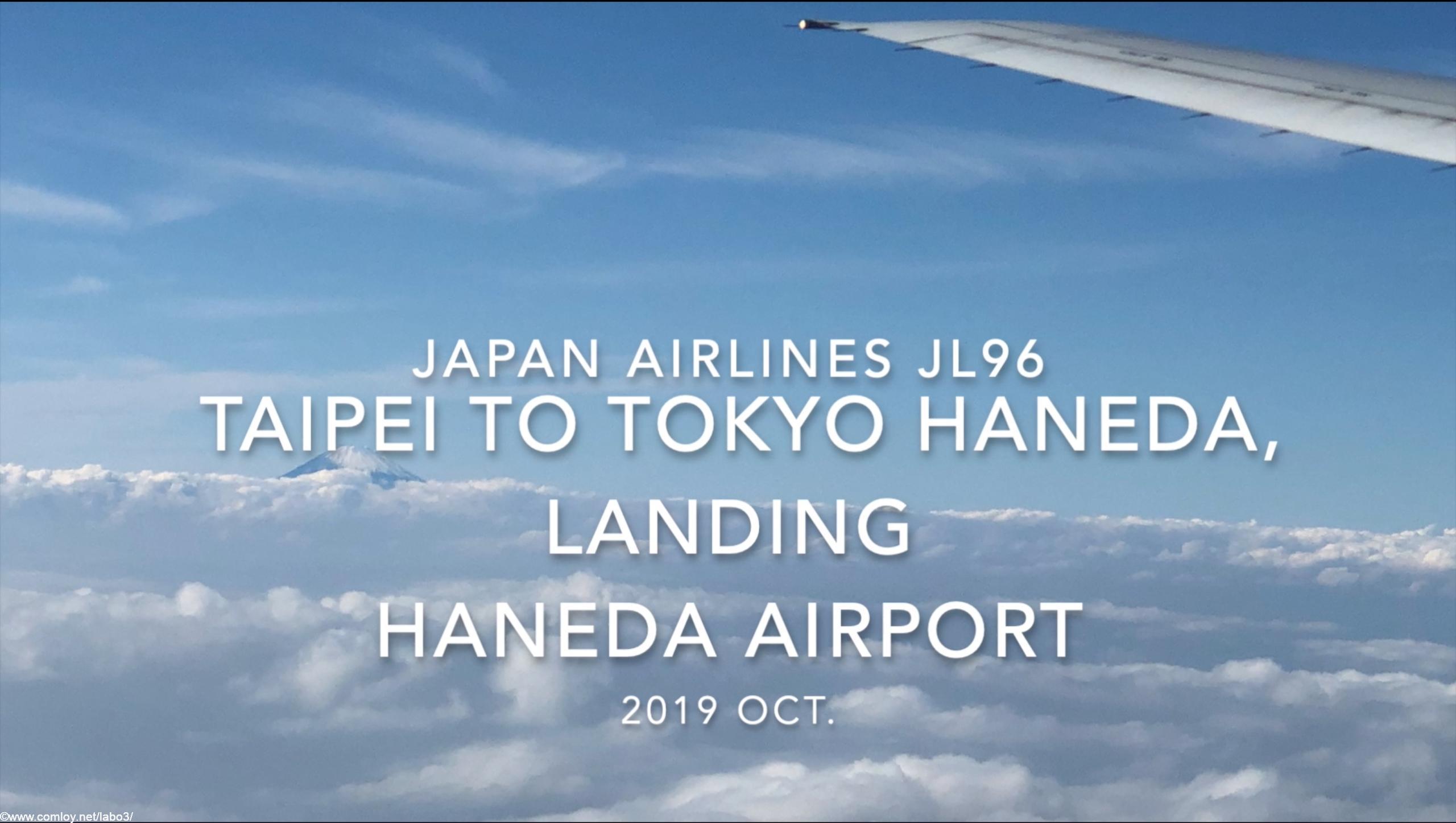 【機内から離着陸映像】2019 Oct Japan Airlines JL96 TAIPEI to TOKYO HANEDA, Landing HANEDA Airport