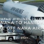 【機内から離着陸映像】2019 Sep Japan Airlines JAL994 NAHA to HANEDA, Take off NAHA Airport