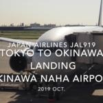 【機内から離着陸映像】2019 Oct Japan airlines JAL919 TOKYO HANEDA to OKINAWA NAHA, Landing OKINAWA NAHA Airport