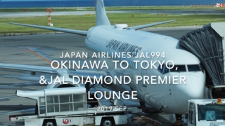 【Flight Report】Japan airlines JAL994 OKINAWA NAHA TO TOKYO HANEDA 2019 SEP 日本航空 那覇 - 羽田 搭乗記