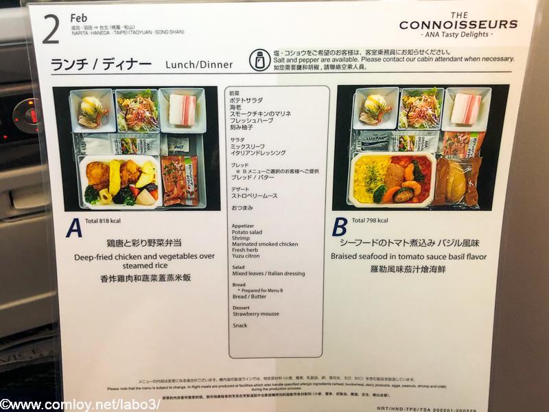 全日空 NH853 羽田 - 台北(松山)エコノミークラス機内食メニュー