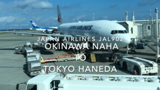 【Flight Report】2019 Oct Japan airlines JAL902 OKINAWA NAHA TO TOKYO HANEDA 日本航空 那覇 - 羽田 搭乗記