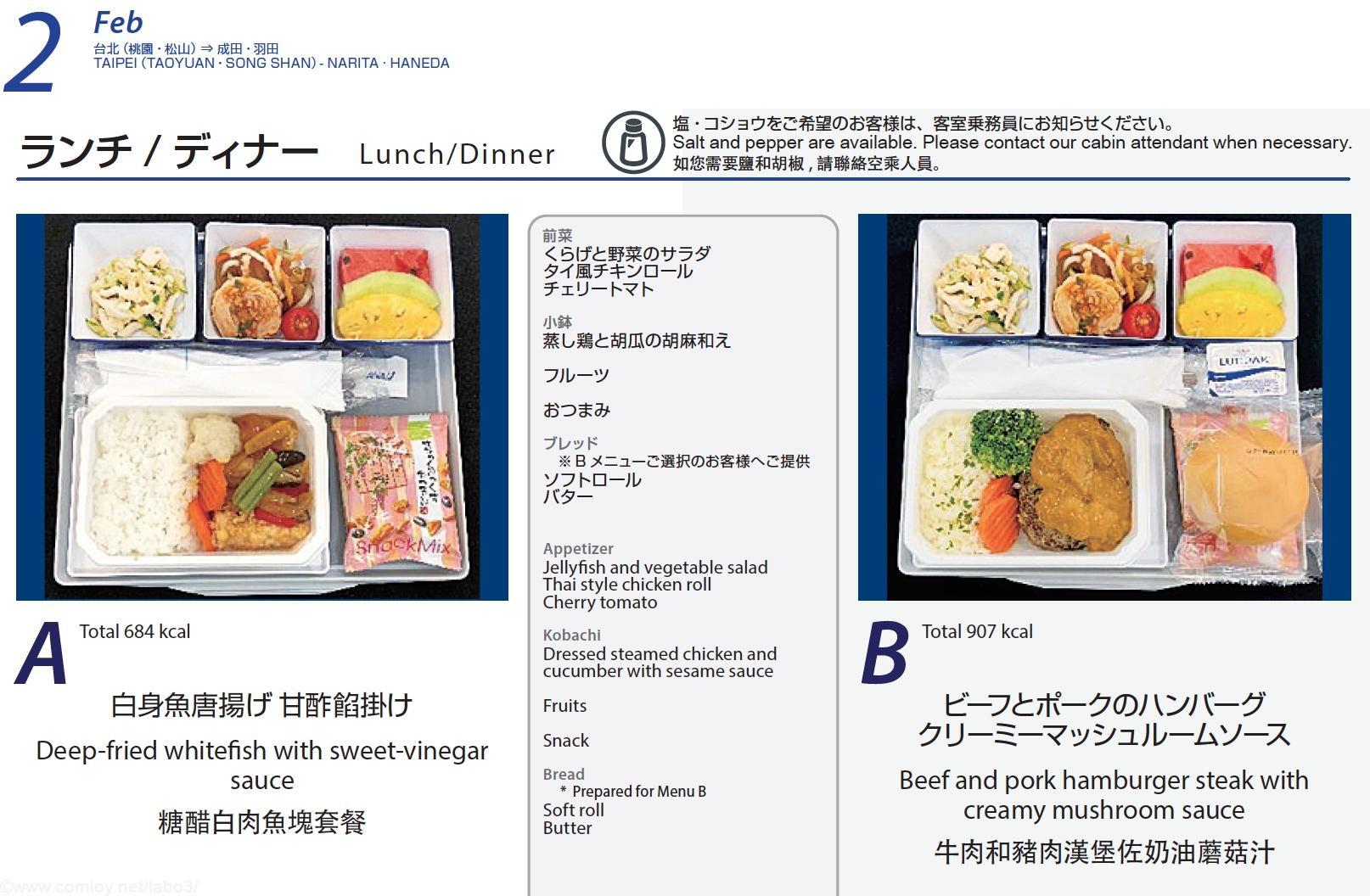 全日空 NH854 台北 - 羽田 エコノミークラス機内食メニュー 2020年2月