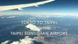 【機内から離着陸映像】2020 Feb ANA NH853 TOKYO HANEDA to TAIPEI Songshan, Landing TAIPEI Songshan Airport