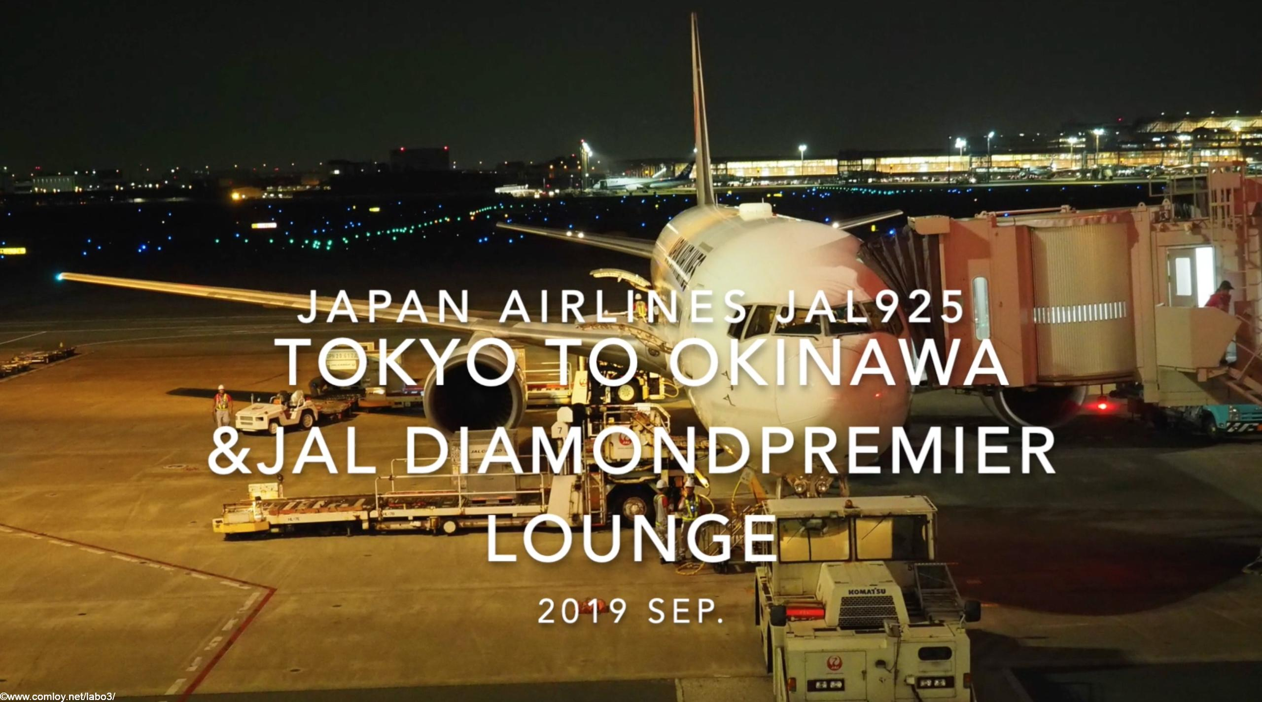 【Flight Report】Japan airlines JAL925 TOKYO HANEDA TO OKINAWA NAHA 2019 SEP 日本航空 羽田 - 那覇 搭乗記
