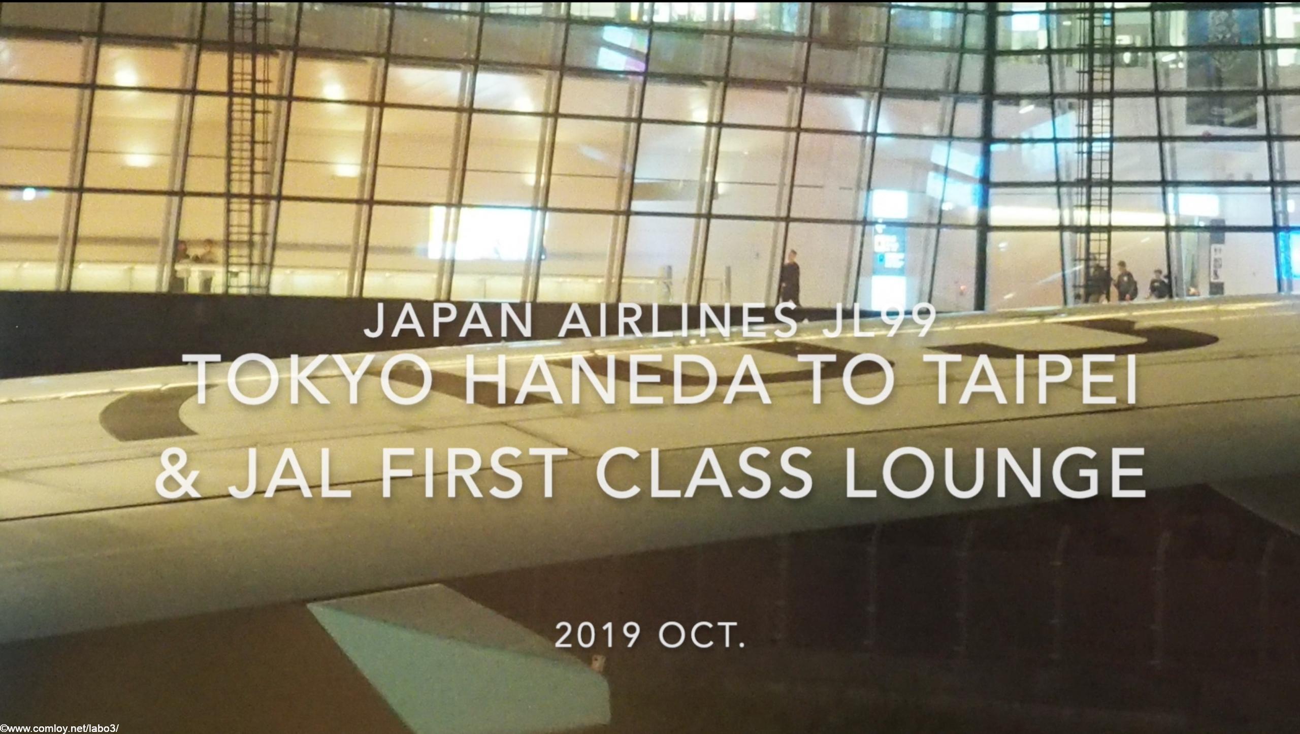 【Flight Report】2019 Oct Japan airlines JL99 TOKYO HANEDA TO TAIPEI 日本航空 羽田 - 台北(松山) 搭乗記