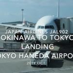 【機内から離着陸映像】2019 Oct Japan airlines JAL902 OKINAWA NAHA to TOKYO HANEDA, Landing TOKYO HANEDA Airport