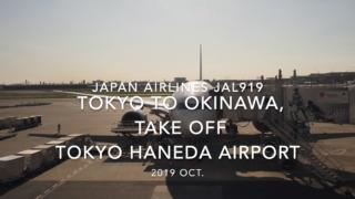 【機内から離着陸映像】2019 Oct Japan airlines JAL919 TOKYO HANEDA to OKINAWA NAHA, Take off TOKYO HANEDA Airport