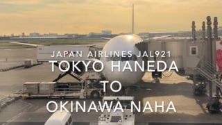 【Flight Report】2019 Oct Japan airlines JAL921 TOKYO HANEDA TO OKINAWA NAHA 日本航空 羽田 - 那覇 搭乗記