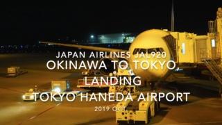 【機内から離着陸映像】2019 Oct Japan airlines JAL920 OKINAWA NAHA to TOKYO HANEDA, Landing TOKYO HANEDA Airport