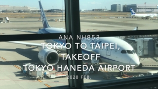 【機内から離着陸映像】2020 Feb ANA NH853 TOKYO HANEDA to TAIPEI Songshan , Takeoff TOKYO HANEDA Airport