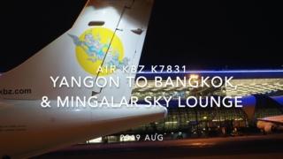 【Flight Report】Air KBZ K7831 YANGON to BANGKOK 2019 AUG Air KBZ ヤンゴン - バンコク 搭乗記