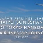 【Flight Report】2019 Oct Japan airlines JL96 TAIPEI TO TOKYO HANEDA 日本航空 台北(松山) - 羽田 搭乗記