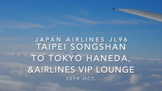 【Flight Report】2019 Oct Japan airlines JL96 TAIPEI TO TOKYO HANEDA 日本航空 台北(松山) - 羽田 搭乗記