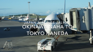 【Flight Report】Japan airlines JAL900 OKINAWA NAHA TO TOKYO HANEDA 2019 AUG 日本航空 那覇 - 羽田 搭乗記