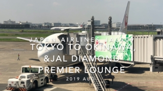 【Flight Report】Japan airlines JAL909 TOKYO TO OKINAWA &JAL DIAMOND PREMIER LOUNGE 2019 AUG 日本航空 羽田 那覇 搭乗記