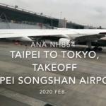 【機内から離着陸映像】2020 Feb ANA NH854 TAIPEI Songshan to TOKYO HANEDA, Takeoff TAIPEI Songshan Airport