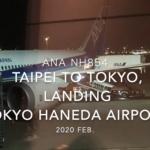 【機内から離着陸映像】2020 Feb ANA NH854 TAIPEI Songshan to TOKYO HANEDA, Landing TOKYO HANEDA Airport