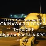 【機内から離着陸映像】2019 Oct Japan airlines JAL920 OKINAWA NAHA to TOKYO HANEDA, Take off OKINAWA NAHA Airport