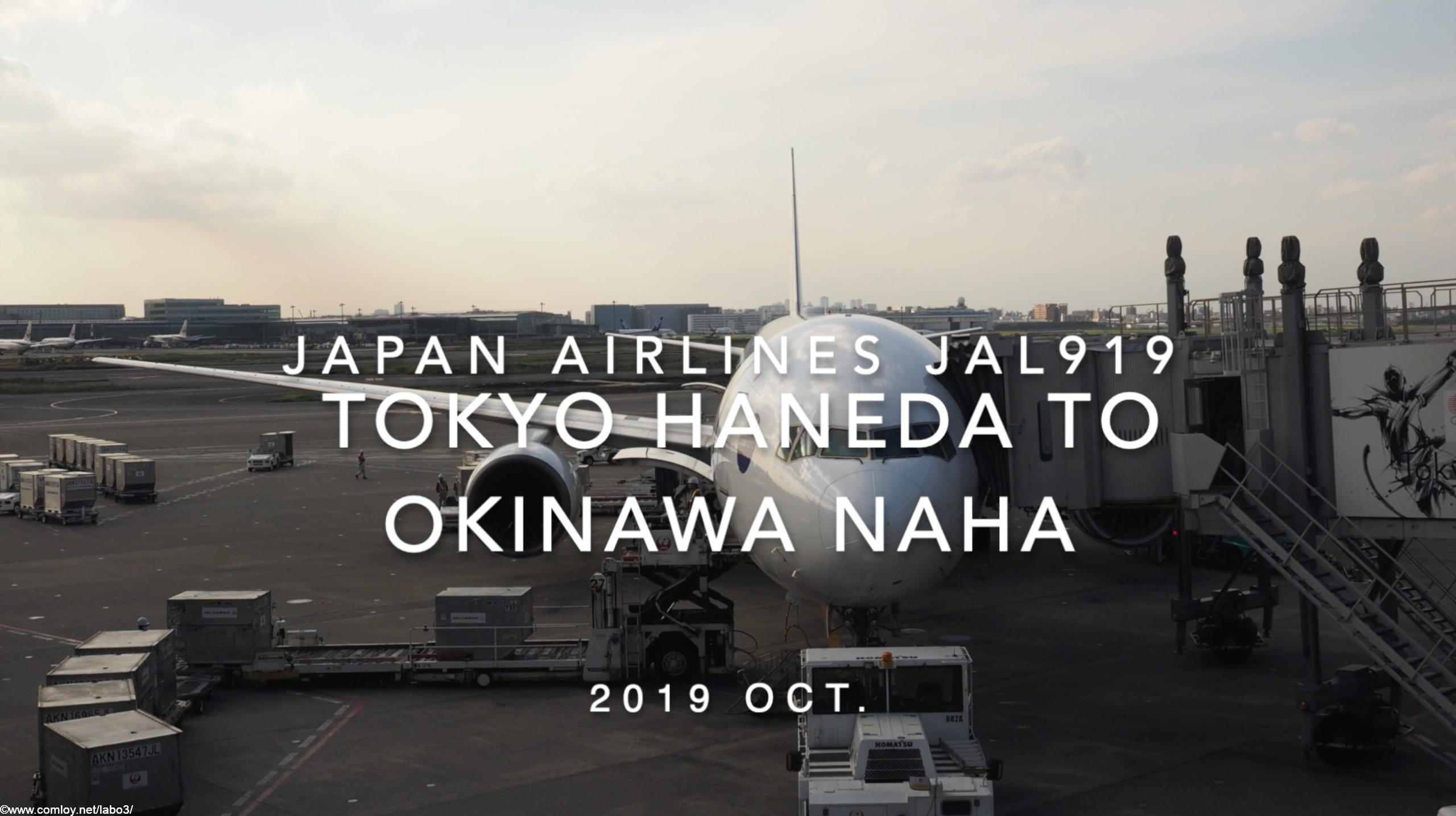 【Flight Report】2019 Oct Japan airlines JAL919 TOKYO HANEDA TO OKINAWA NAHA 日本航空 羽田 - 那覇 搭乗記