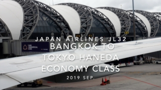 【Flight Report】Japan airlines JL32 BANGKOK TO TOKYO HANEDA 2019 SEP 日本航空 バンコク - 羽田 搭乗記