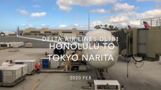 【Flight Report】2020 Feb DELTA Air Lines DL181 HONOLULU TO TOKYO NARITA デルタ航空 ホノルル - 成田 搭乗記