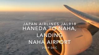 【機内から離着陸映像】2019 Dec Japan Airlines JAL919 HANEDA to NAHA, Landing NAHA Airport