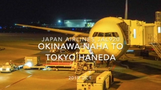 【Flight Report】2019 Oct Japan airlines JAL920 OKINAWA NAHA TO TOKYO HANEDA 日本航空 那覇 - 羽田 搭乗記