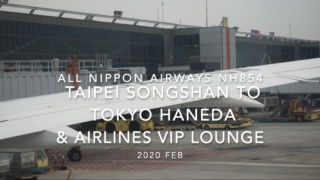 【Flight Report】2020 Feb All Nippon Airways NH854 TAIPEI Songshan TO TOKYO HANEDA & AIRLINES VIP LOUNGE 全日空 台北(松山) - 羽田 搭乗記