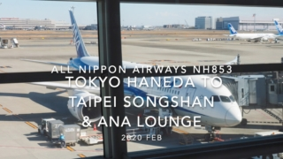 【Flight Report】 2020 Feb All Nippon Airways NH853 TOKYO HANEDA TO TAIPEI Songshan & ANA LOUNGE 全日空 羽田 - 台北(松山) 搭乗記