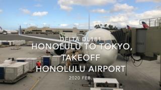 【機内から離着陸映像】2020 Feb DELTA DL181 HONOLULU to TOKYO NARITA, Takeoff HONOLULU Airport