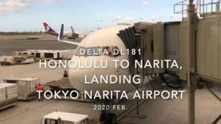 【機内から離着陸映像】2020 Feb DELTA DL181 HONOLULU to TOKYO NARITA, Landing TOKYO NARITA Airport