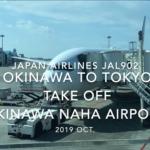 【機内から離着陸映像】2019 Oct Japan airlines JAL902 OKINAWA NAHA to TOKYO HANEDA, Take off OKINAWA NAHA Airport