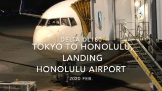 【機内から離着陸映像】2020 Feb DELTA DL180 TOKYO NARITA to HONOLULU, Landing HONOLULU Airport