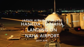 【機内から離着陸映像】2019 Apr Japan Airlines JAL925 HANEDA to NAHA, Landing NAHA Airport