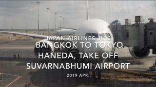 【機内から離着陸映像】2019 Apr Japan Airlines JL32 BANGKOK to TOKYO HANEDA, Take off Suvarnabhumi Airport