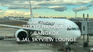 【Flight Report】2019 DEC Japan airlines JL31 TOKYO HANEDA TO BANGKOK 日本航空 羽田 - バンコク 搭乗記