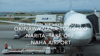 【機内から離着陸映像】2019 Apr All Nippon Airways ANA2158 OKINAWA NAHA to TOKYO NARITA, Take off NAHA Airport