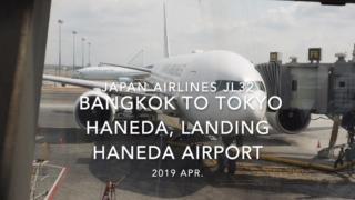 【機内から離着陸映像】2019 Apr Japan Airlines JL32 BANGKOK to TOKYO HANEDA, Landing HANEDA Airport