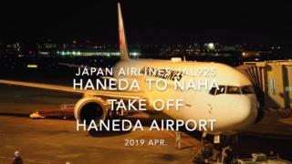 【機内から離着陸映像】2019 Apr Japan Airlines JAL925 HANEDA to NAHA, Take off HANEDA Airport