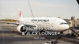 【Flight Report】2020 Jan Japan airlines JL32 BANGKOK TO TOKYO HANEDA Business Class &JL, CX LOUNGE
