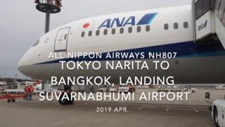 【機内から離着陸映像】2019 Apr All Nippon Airways NH807 TOKYO NARITA to BANGKOK, Landing Suvarnabhumi Airport